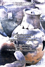 Ο προϊστορικός οικισμός του Αρχοντικού Γιαννιτσών