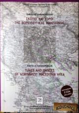 Σκοποί και χοροί της βοριοδυτικής Μακεδονίας
