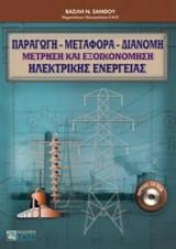 Παραγωγή, μεταφορά, διανομή, μέτρηση και εξοικονόμηση ηλεκτρικής ενέργειας
