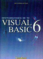 Προγραμματισμός με τη Visual Basic 6