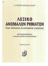 Λεξικο Ανωμαλων Ρηματων Της Αρχαιας Ελληνικης Γλωσσας