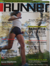 Runner τεύχος 1 , Μαρ-Απρ 2005