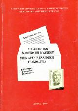 Αξιολόγηση των μαθητών της Β΄ Λυκείου Στην Αρχαία Ελληνική Γραμματεία