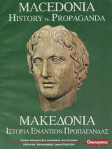 """Μακεδονία """"Ιστορία εναντίον προπαγάνδας"""""""
