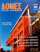 Δομές  τεύχος  10