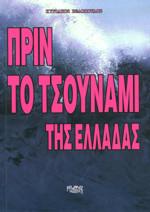 Πριν το τσουνάμι της Ελλάδας