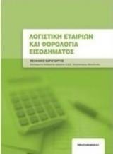 Λογιστική εταιριών και φορολογία εισοδήματος