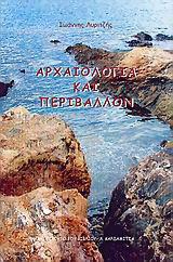 Αρχαιολογία και περιβάλλον
