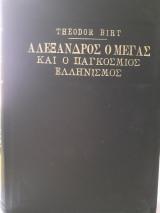 Αλέξανδρος ο Μέγας και ο Παγκόσμιος Ελληνισμός