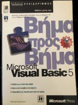 Microsoft Visual Basic 5 βήμα βήμα