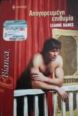 Απαγορευμένη αγάπη Άρλεκιν Bianca No 878