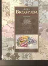 Βιοχημεία 1ος τόμος