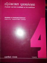 Εξελικτική Ψυχολογία (Τόμος 4)