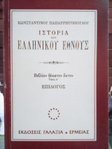 Ιστορία του Ελληνικού Έθνους: Επίλογος - Τόμος 16 Α'