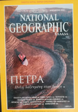 National Geographic Δεκέμβριος 1998