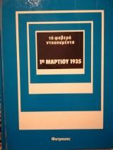Τα φοβερά ντοκουμέντα: 1η Μαρτίου 1935