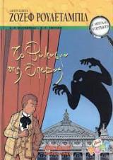 Οι Μεγάλοι Ντετέκτιβ Νο 8 - Ζόζεφ Ρουλεταμπίλ - Το Φάντασμα Της Όπερας