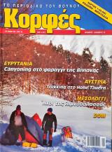 Κορφές το περιοδικό του Βουνού (20 τεύχη)