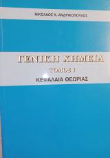 Γενική Χημεία Κεφάλαια Θεωρίας Τομ 1