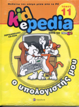 Kidepedia: Ο υπολογιστής μου