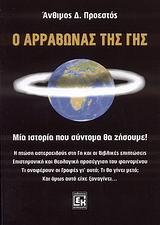Ο αρραβώνας της Γης