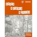 Ρωσικη γλωσσα