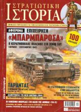Στρατιωτική Ιστορία 124