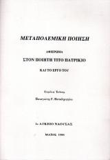 Μεταπολεμική ποίηση αφιέρωμα στον ποιητή Τίτο Πατρίκιο και το έργο του
