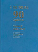 Το Βήμα 90 χρόνια: 1932-1941