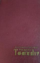 Η Αυτοβιογραφία μου, Τσάρλυ Τσάπλιν