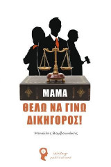 Μαμά, θέλω να γίνω δικηγόρος