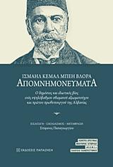 Ισμαήλ Κεμάλ Μπέη Βλόρα Απομνημονεύματα