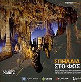 Σπήλαια στο φως