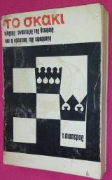 Το σκάκι Τόμος 1 (Τρίτη Έκδοση)