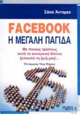 Facebook η Μεγάλη Παγίδα