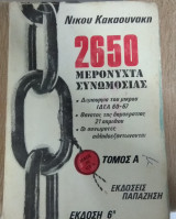 2650 Μερόνυχτα Συνωμοσίας