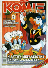 Κόμιξ #198