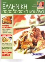 Ελληνική παραδοσιακή Κουζίνα - τευχος 1