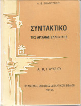 Συντακτικό της αρχαίας ελληνικής Α, Β, Γ λυκείου