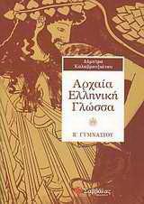 Αρχαία ελληνική γλώσσα Β΄ γυμνάσιου