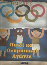 Παιδι και Ολυμπιακοι Αγωνες