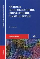 Vorobev A.A. Osnovy mikrobiologii, virusologii i immunologii / Pod red. Vorobeva A.A. (3-e izd., pererab. i dop.) uchebnik