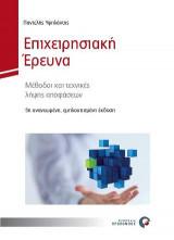Επιχειρησιακή Έρευνα, 5η εκδ. ανανεωμένη/εμπλουτισμένη