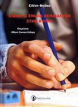Ειδική και ενιαία εκπαίδευση στην Κύπρο