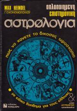 Απλοποιημένη επιστημονική αστρολογία
