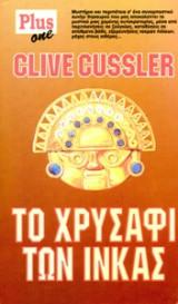 Το χρυσάφι των Ίνκας