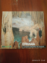 Σπήλαια -Οι άγνωστοι θησαυροί της Ελλαδας