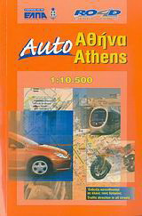 Auto Αθήνα