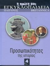 Η πρώτη μου εγκυκλοπαίδεια: Προσωπικότητες της ιστορίας