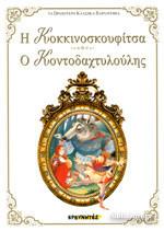 Η Κοκκινοσκουφίτσα - Ο Κοντοδαχτυλούλης